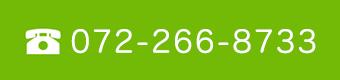 Tel.072-266-8733